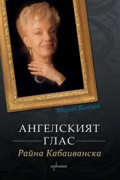 Ангелският глас Райна Кабаиванска