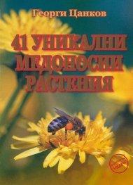41 уникални медоносни растения