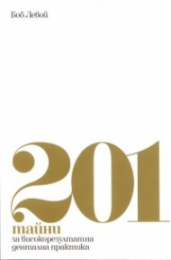 201 тайни за високорезултатна дентална практика