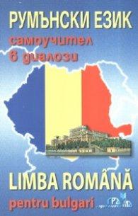 *Румънски език - самоучител в диалози