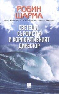 Светецът, сърфистът и корпоративния директор