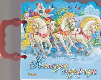 Коледни подаръци/ Книжка с дръжка