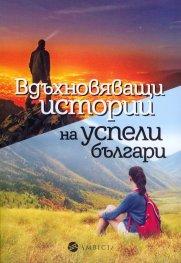 Вдъхновяващи истории на успели българи