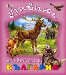 Дивите животни в България