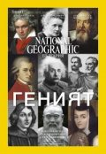 National Geographic България 05/2017