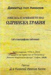 Обезбългаряването на Одринска Тракия
