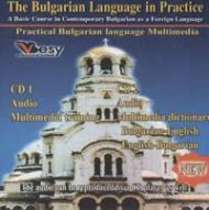 The Bulgarian Language in Practice/ Practical Bulgarian Language Multimedia CD