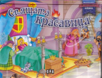 Спящата красавица - панорамна книжка