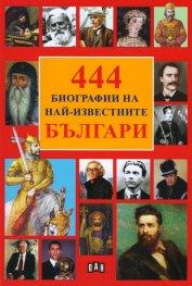 444 Биографии на най-известните българи