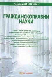 Гражданскоправни науки