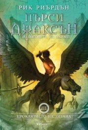 Пърси Джаксън и боговете на Олимп Кн.3:Проклятието на титана