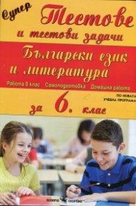 Супер тестове и тестови задачи: Български език и литература за 6 клас (по новата учебна програма)