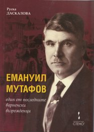 Емануил Мутафов - един от последните варненски възрожденци
