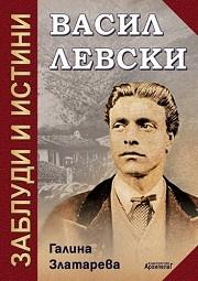 Васил Левски: заблуди и истини