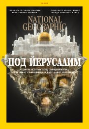 National Geographic България 12/2019