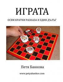 Играта - осем къси и един дълъг разкази