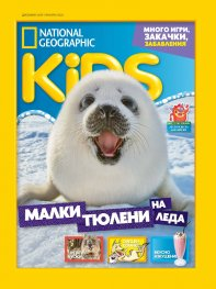 National Geographic KIDS България 12/2019