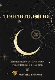 Транзитология Ч.I: Транзитите на Слънцето. Транзитите на Луната