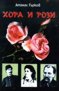 Хора и рози
