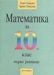 Математика 10.клас - първо равнище