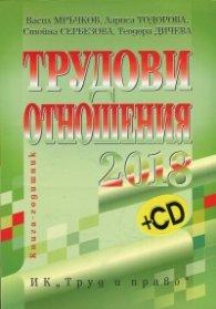 Трудови отношения 2018. Книга-годишник + CD
