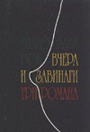 Вчера и завинаги: Три романа