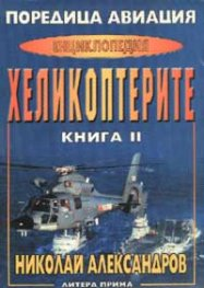 Поредица Авиация: Енциклопедия Хеликоптерите Кн.2