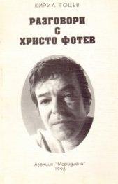 Разговори с Христо Фотев