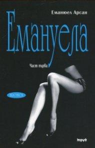 Емануела Ч.1: Урок за мъжа