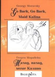 Георги Марковски: Назад, назад, моме Калино/ Guitar Series