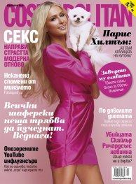 Cosmopolitan 02/2020