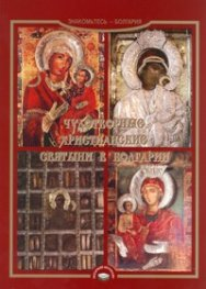 Чудотворные християнские святыни в Болгарии