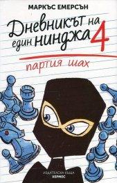 Партия шах -  Книга 4 (Дневникът на един нинджа)