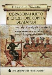 Образованието в средновековна България