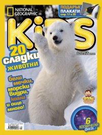 National Geographic KIDS България 1/2016