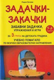 Задачки-закачки за 3 група на детската градина. Учебно помагало по всички образователни направления