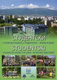 """Студентски. Столичен район """"Студентски"""" - вчера и днес"""
