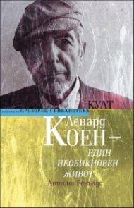 Ленард Коен - един необикновен живот