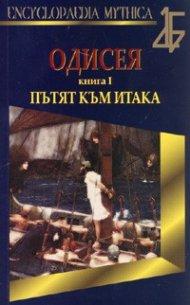Одисея Кн.1: Пътят към Итака