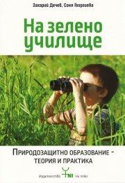 На зелено училище. Природозащитно образование - теория и практика
