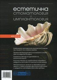 Сп. Естетична стоматология и имплантология/ Май 2016