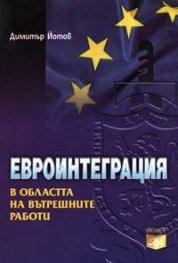 Евроинтеграция в областта на вътрешните работи