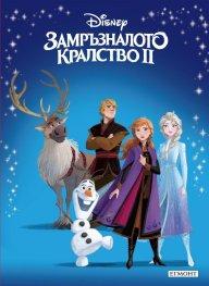 Замръзналото кралство 2/ Приказна колекция 27