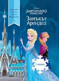 Замръзналото кралство 2: Замъкът Арендел