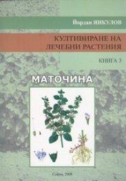 Култивиране на лечебни растения Кн.3: Маточина