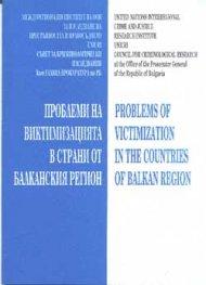Проблеми на виктимизацията в страни от Балканския регион