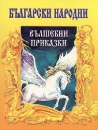 Български народни вълшебни приказки/ м.к.