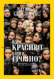 National Geographic България 2/2020
