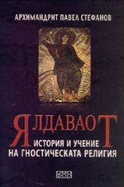 Ялдаваот. История и учение на гностическата религия