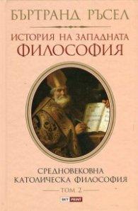 История на западната философия Т.2